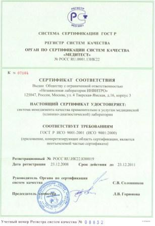 Сертификат соответствия исо 9001-2000 обяхательная сертификация рф