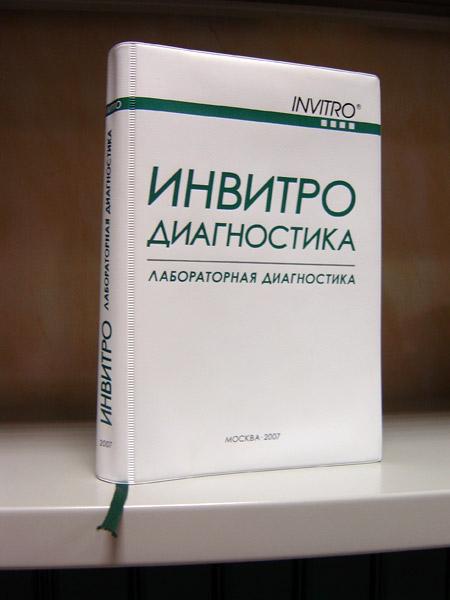 Медицинская компания Инвитро Клиникодиагностические