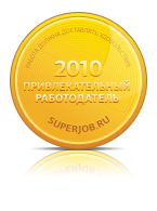 best_employer2010_big.ru.jpg