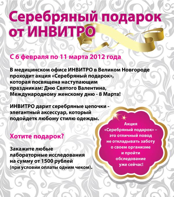 цена ИСО 14001 в Великом Новгороде